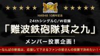 NMB48 Adakan Pemilihan Untuk Unit Single 'Namba Teppoutai'