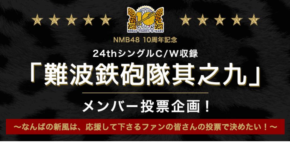 NMB48 Unit Namba Teppoutai 9th