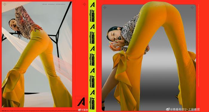 Frhanm Shangguan 1st solo album A