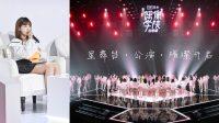 Li Yitong eks SNH48 Jadi Juri Survival Show 'All Star Idol Academy'