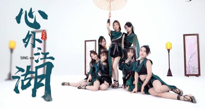 SING Girl Group