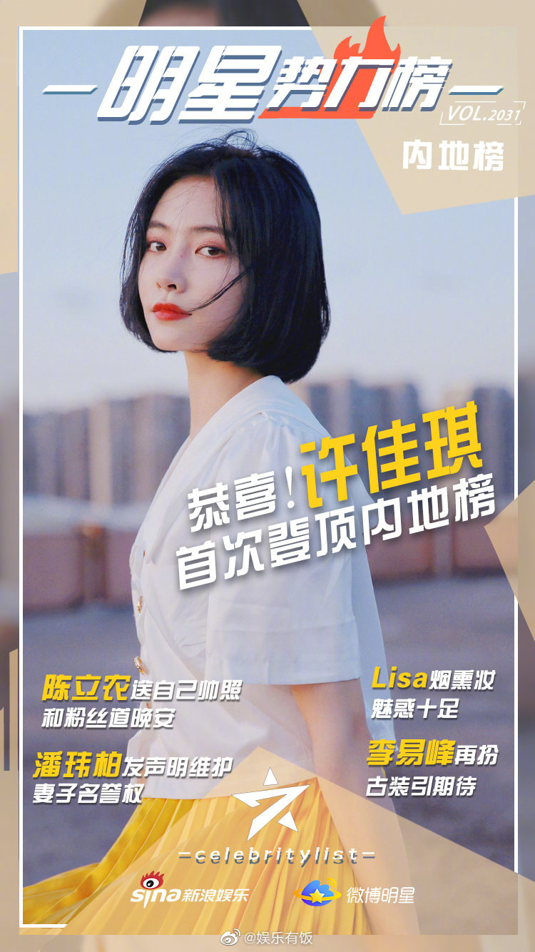 Kiki Xu JiaQi (SNH48/THE9/7SENSES)