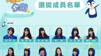 AKB48 Team TP Umumkan Unit yang Membawakan 'Hashire! Penguin'