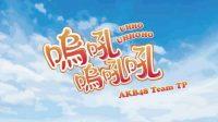"""AKB48 Team TP Umumkan Judul Single Keempat """"UHHO UHHOHO"""""""
