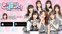 'AKB48 no Dobboon! Hitorijime!' Gim Baru AKB48 yang akan Diluncurkan Bulan Ini