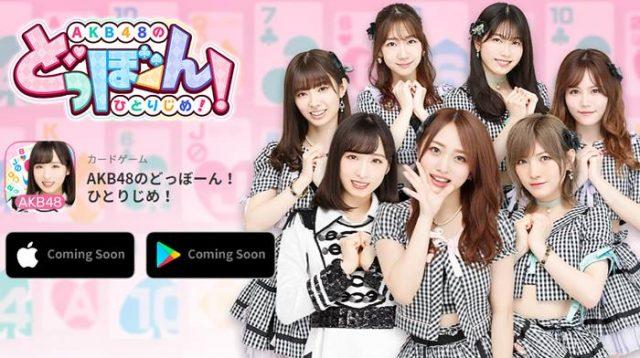 AKB48 no Dobboon! Hitorijime!