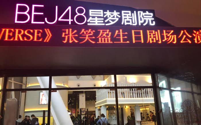 BEJ48 Theater