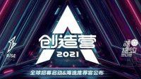 CHUANG 2021 Bantah Rumor akan Diikuti Trainee Cewek Cowok