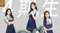 CKG48 Perkenalkan Tiga Member Baru Generasi Empat