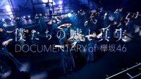 Keyakizaka46 Umumkan Jadwal Tayang Baru Film Dokumenter Pertama