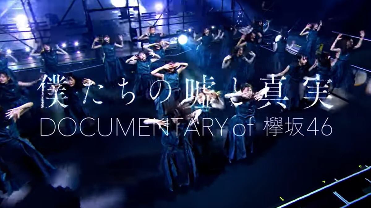Documentary of Keyakizaka46