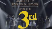AKB48 3rd No.1 Singing Competition