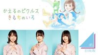 Member Hinatazaka46 Ditunjuk Jadi Pengisi Suara Anime