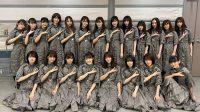 Domain Terdaftar, 'Kagurazaka46' Digosipkan Jadi Nama Pengganti Keyakizaka46