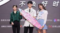 Wang Zhuocheng, Li Yitong, dan 4 Member SNH48 Bintangi Drama 'Legend of Two Sisters in The Chaos'