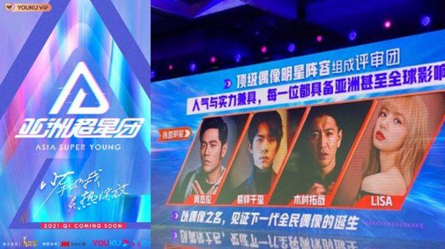Asia Super Young Youku