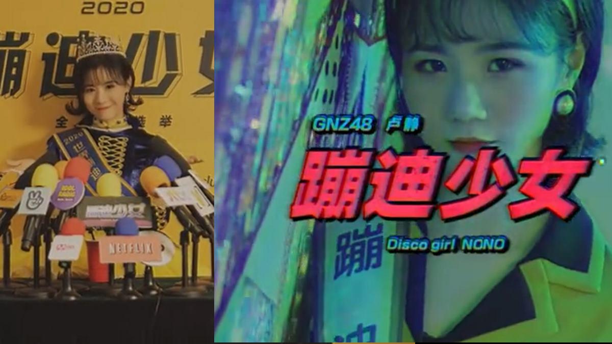 Lu Jing GNZ48