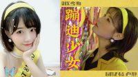 Lu Jing GNZ48 akan Rilis Single Solo Pertamanya