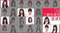 Member Generasi 2 SNH48 akan Pamit Tahun Depan