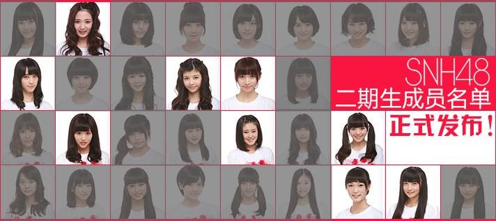 SNH48 Generasi 2