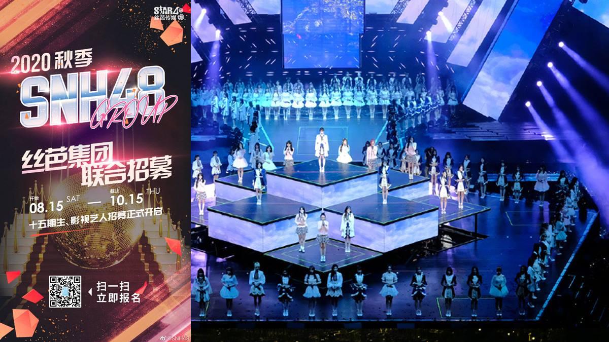 SNH48 audisi