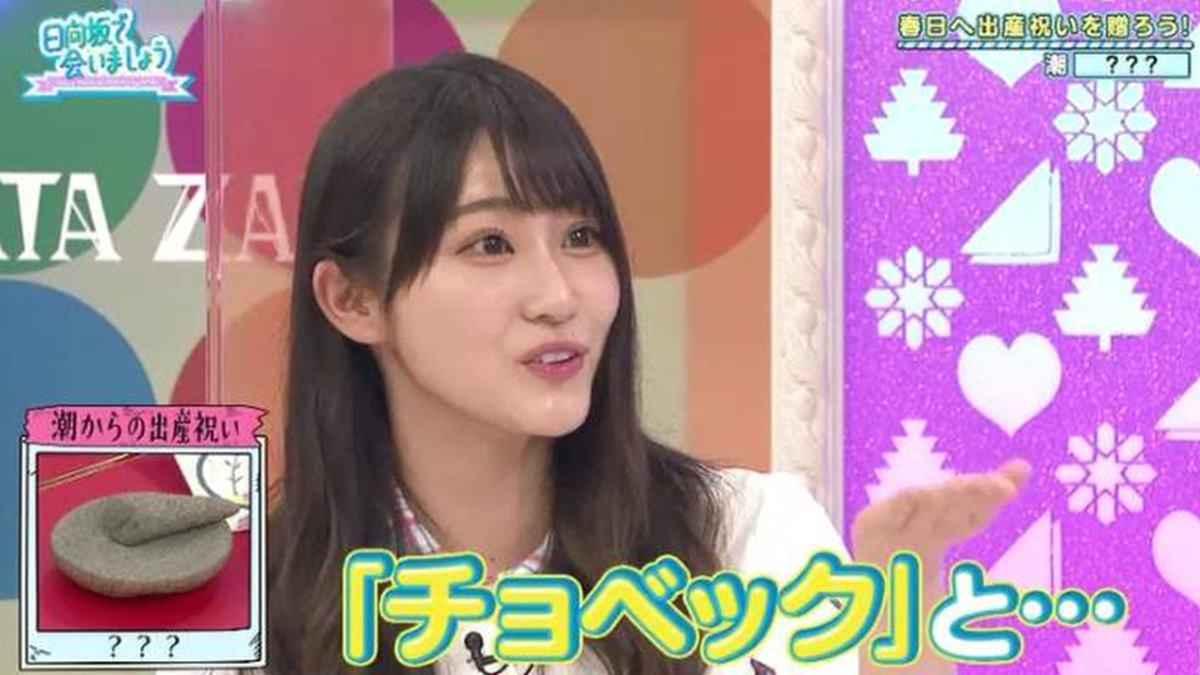 Sarina Hinatazaka46