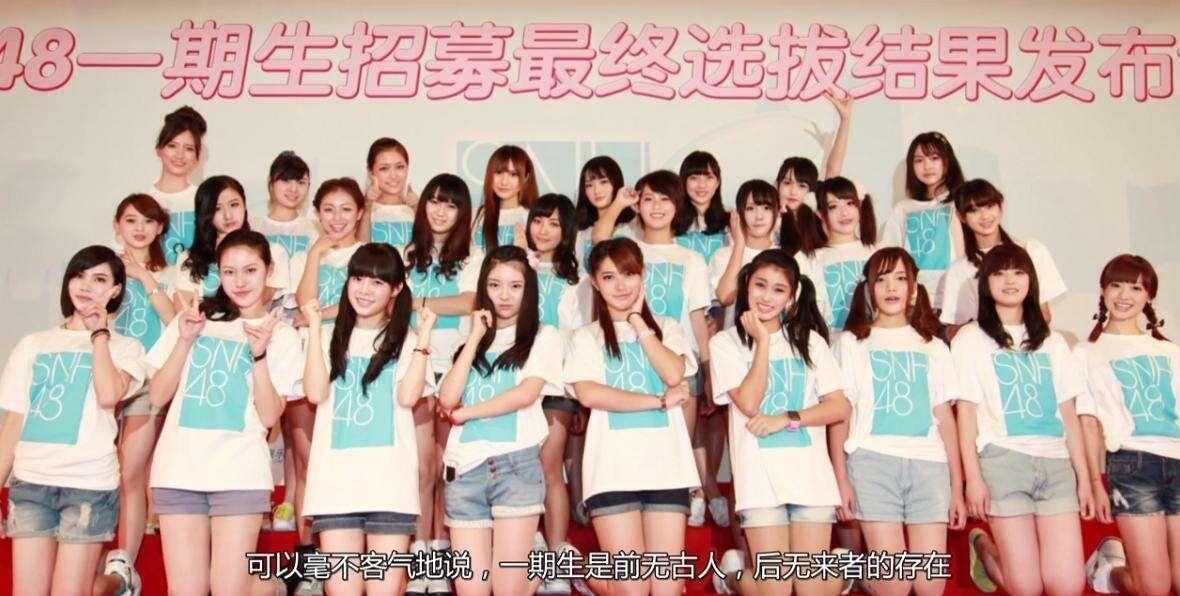 SNH48 generasi pertama