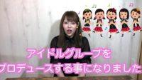 Jadi Produser, Uemura Azusa Eks NMB48 akan Bentuk Idol Group