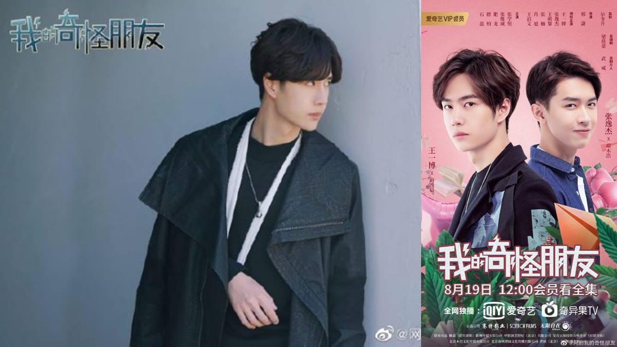 Wang Yibo My Strange Friend drama