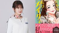 Yoshida Akari NMB48 Bintangi Drama Live Action Manga Tentang Make-Up