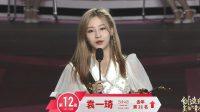 Yuan Yiqi Gagal Masuk TOP 7 Pemilu SNH48, Fansclub Diprotes!