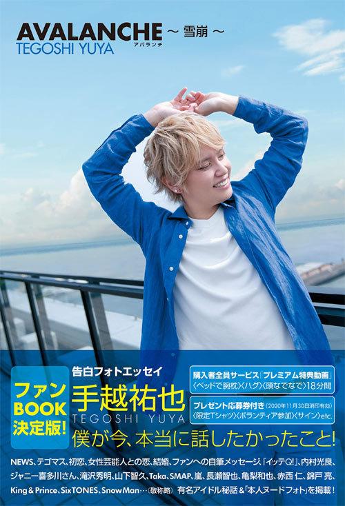 """Tegoshi Yuya Book """"AVALANCHE"""""""