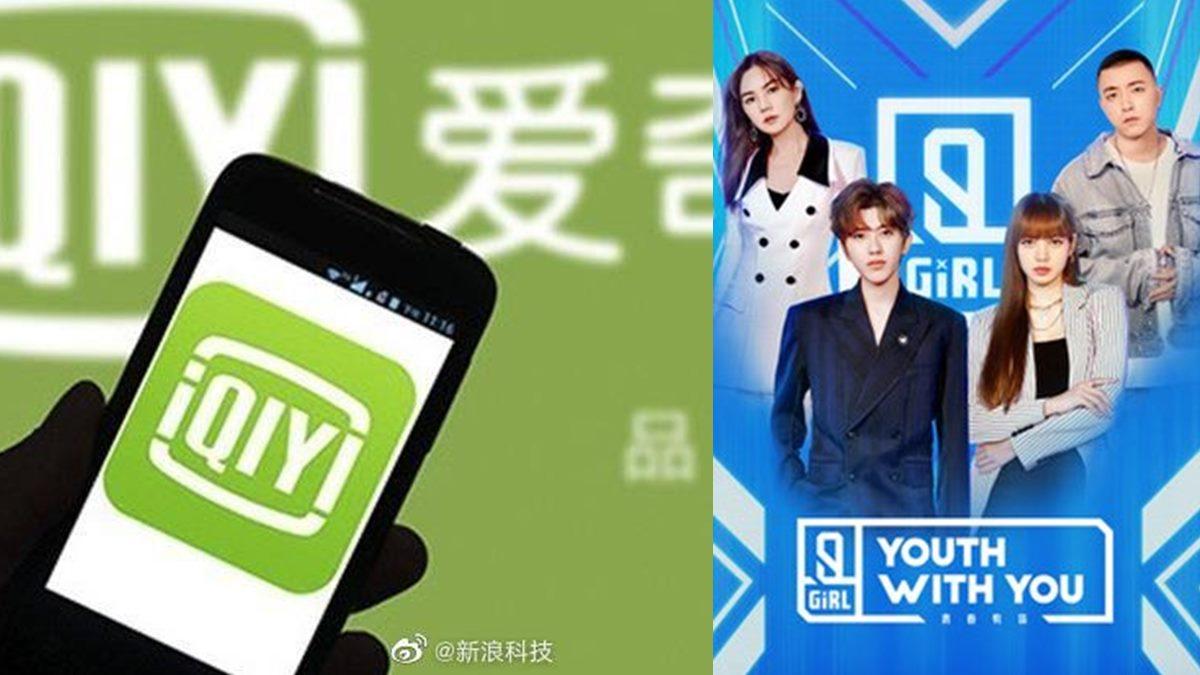 iQIYI chinese video online platform