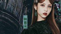 Lin Yi-yun - Foto (Official DD52)