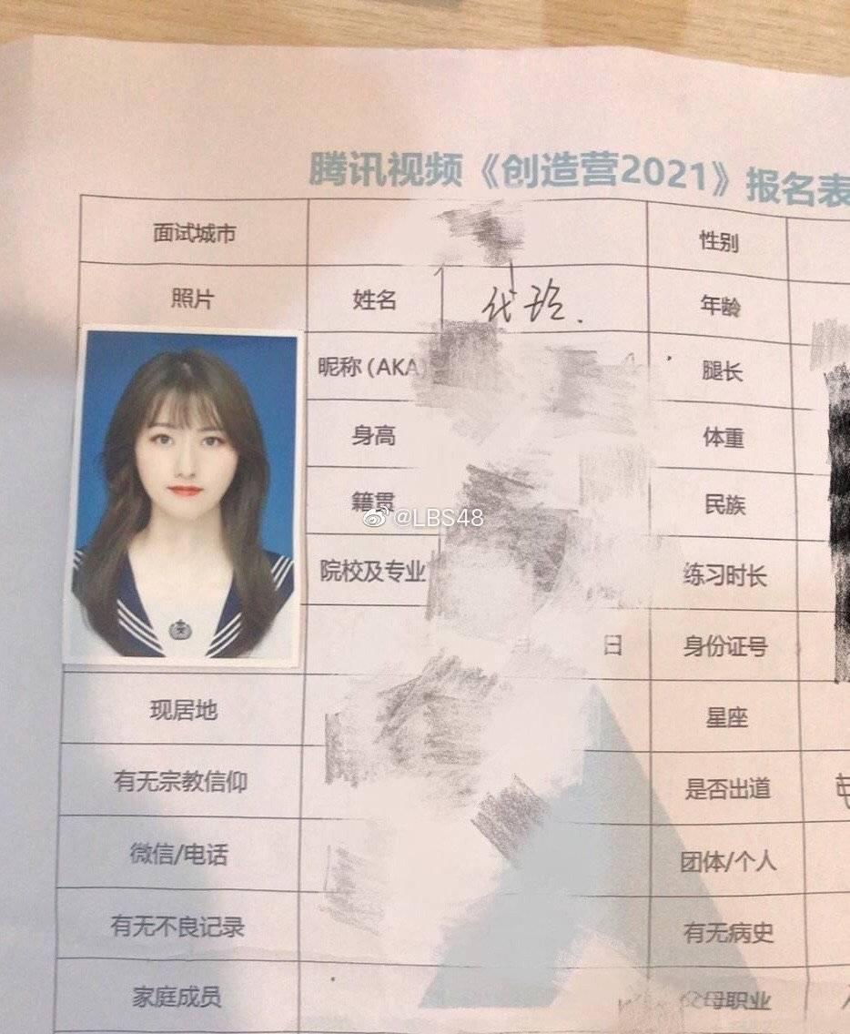 Dai Ling mendaftar CHUANG 2021