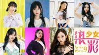 Ini Dia Member dan Trainee Girl Grup Baru Siba Media 'After Waves 9 (AW9)'
