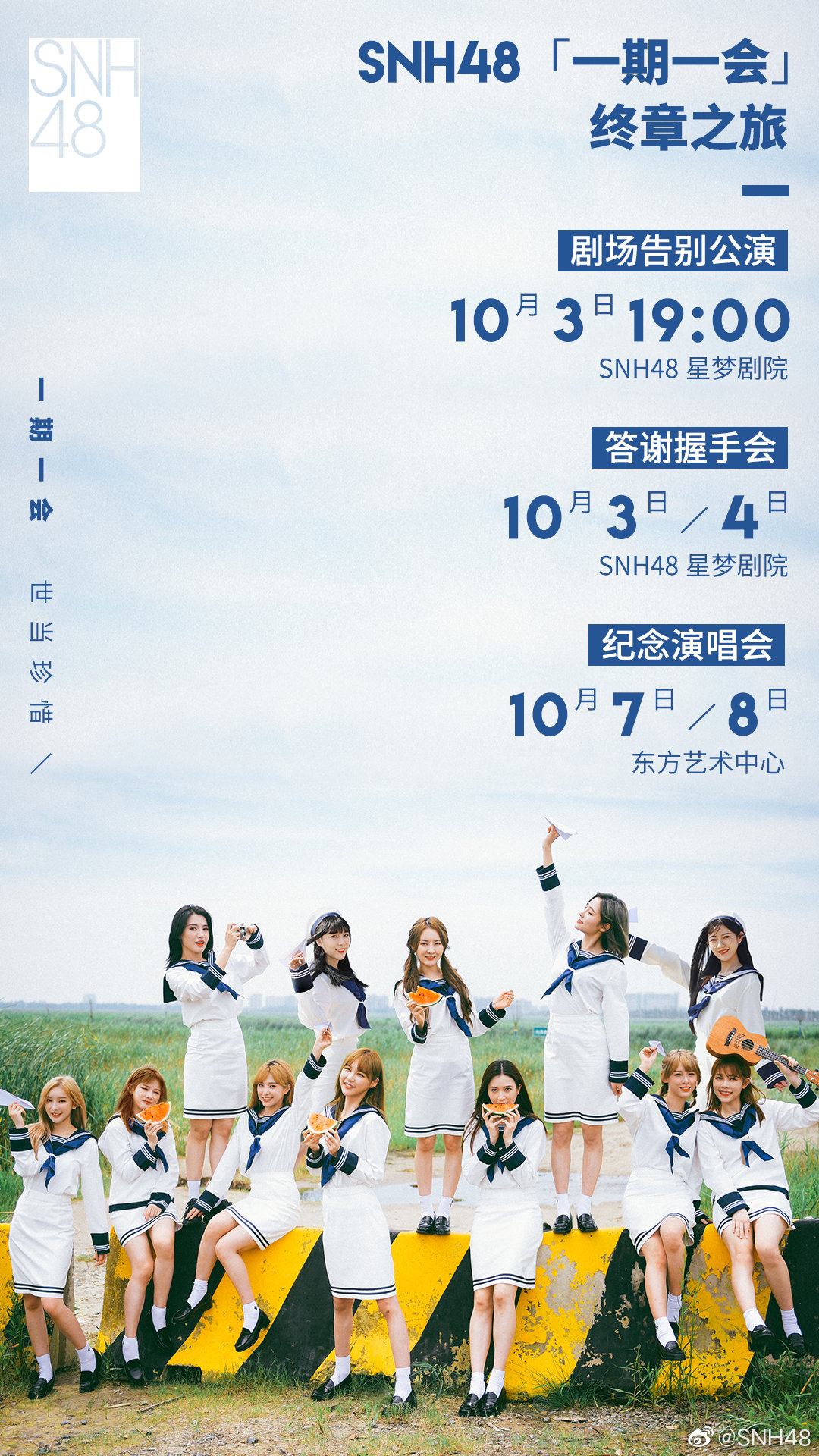 SNH48 1st Generation Journey to Graduation Special : The Final Chapter