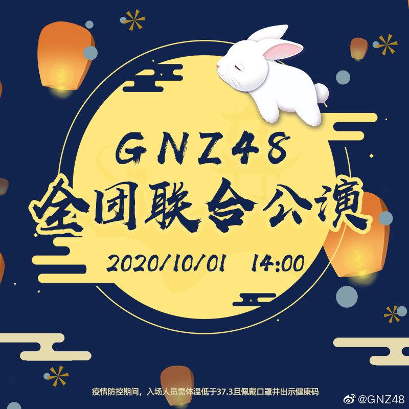 GNZ48 Special Stage