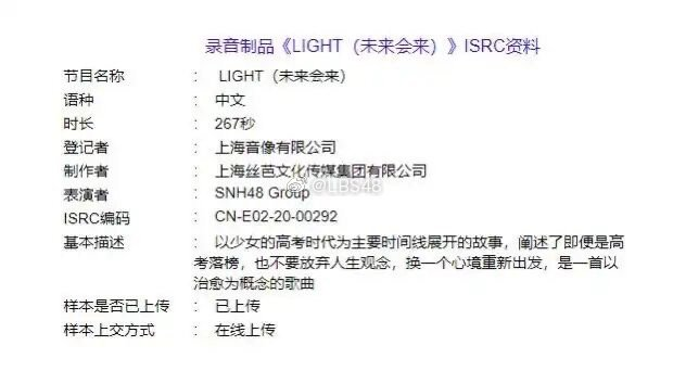 Light (SNH48 7th General Election Under Girls or Next Girls Song)