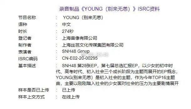 Young (SNH48 7th General Election Senbatsu Song)
