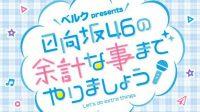 Hinatazaka46 Umumkan Program Radio Barunya di Tokyo FM