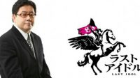 "Yasushi Akimoto Akan Menghadiri Konferensi Pers ""Last Idol From Tokyo to Bangkok"""