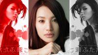 Aktris Cantik Sei Ashina Ditemukan Meninggal Dunia di Apartementnya