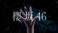 Keyakizaka46 Ungkap Nama Baru Mereka 'Sakurazaka46'