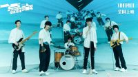 Team Luck Band Jebolan The Coming One 4 Nyanyikan Soundtrack untuk 'Cofee or Tea?'