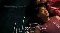 'BKPP The Series' Serial Terbaru Nadao Bangkok Siap Diluncurkan Bulan Ini