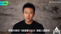 Bentuk Boy Grup, CHUANG 2021 Undang Aktor Deng Chao Berkontribusi