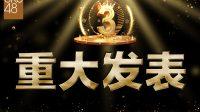 Rayakan 3rd Anniversary, Inilah Pengumuman yang Disampaikan Oleh CKG48.