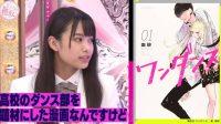 Endo Hikari Sakurazaka46 Ungkap Suka Baca Manga, Ini Cerita Favoritnya!