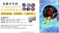 'Hit Songs of Z-Generation' Acara Musik Baru Dragon TV Siap Diikuti Grup CPOP Populer